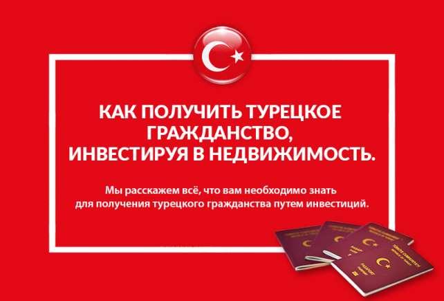 Как получить турецкое гражданство путем инвестиций (все ответы на вопросы)