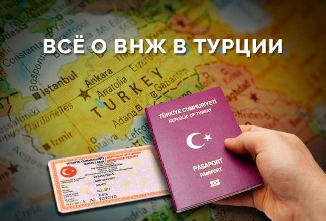 Все про вид на жительство в Турции!